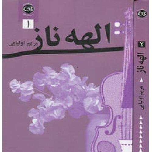 رمان الهه ناز نوشته ی مریم اولیایی