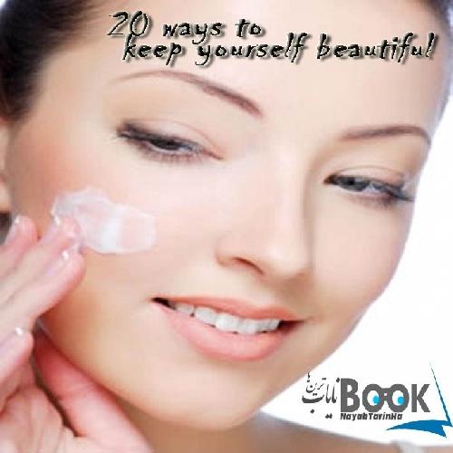 بیست روش برای زیبا نگه داشتن خود