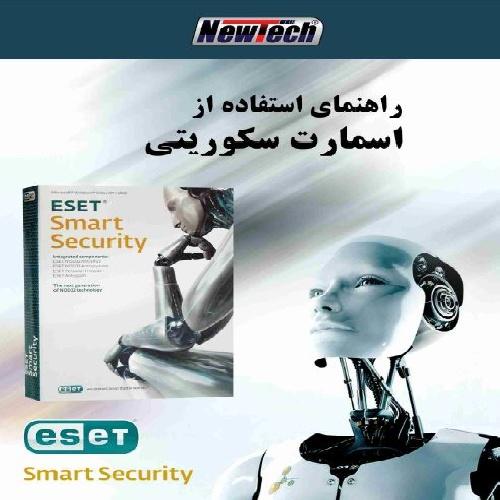 راهنمای استفاده از smart security شامل ترفند ها و مراحل آموزشی